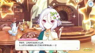 【プリンセスコネクト!Re:Dive】キャラクターストーリー コッコロ Part.05