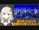 【歌うボイスロイド】帝国少女 / 紲星あかり_cover