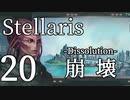 【Stellaris初見風プレイ】Part20 - 新米大統領と連邦の崩壊【ゆっくり実況プレイ】