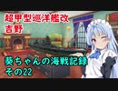 【WoWs】葵ちゃんの海戦記録 その22
