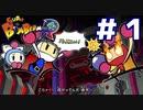 爆弾で解決する8人兄弟【スーパーボンバーマン R】#1