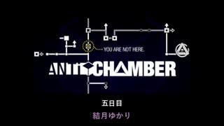 【Antichamber】「これは、私の物語」五日目:結月ゆかり