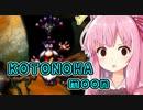 【moon】琴葉、勇者やめるってよ 第5話【VOICEROID実況プレイ】