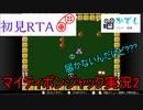 【初見RTA実況】マイティボンジャック【NintendoSwitch版】Part2