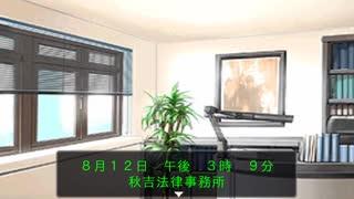 逆転淫夢裁判 第4話「真夏の夜の逆転」part8『IN-6』