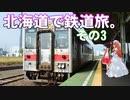ゆかれいむの北海道で鉄道旅。その3