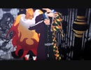 【MMD杯ZERO2参加動画】乙女解剖(義勇・煉獄)【鬼滅のMMD】