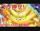 【黒ウィズ】力こそ正義! MARELESSⅢ悪魔級をEX-ASでゴリ押し攻略!