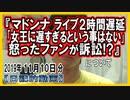 『マドンナ公演2時間遅延、怒ったファンが訴訟!?』についてetc【日記的動画(2019年11月10日分)】[ 224/365 ]