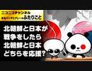 韓国世論調査「もしも北朝鮮と日本が戦争をしたらどちらにつく?」
