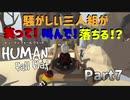 【Human Fall Flat コラボ実況】騒がしい三人組が笑って!叫んで!落ちる!?Part7