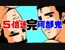 【実況】最強の五倍速阿部鬼がある意味怖すぎる!!【part Last】