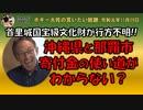 沖縄県と那覇市は寄付金の使い道がわからない? ボギー大佐の言いたい放題 2019年11月09日 21時頃 放送分