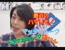早川亜希動画#671≪まったりトーク「最近のハマりもの」≫※会員限定※