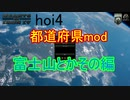 hoi4 都道府県mod国家紹介 富士山とかその編