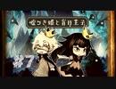 【実況】姫と絵本を歩くデートはじめまして【嘘つき姫と盲目王子】 part7