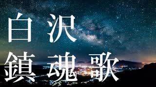 『 白沢鎮魂歌 』 作者が自分で歌ってみた by FEVER(ふぃば)