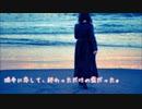 【オリジナル曲】勝手に恋して、終わっただけの藍だった。【instrumental】