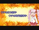 【VOICEROID劇場】ショート劇場#16「霊力垂れ流し」