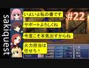 sakiquest #22:咲RPGを「咲-saki-」好きが「咲-saki-」の話をしながらゆっくり実況(初見プレイ)
