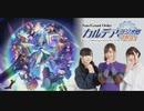 Fate/Grand Order カルデア・ラジオ局Plus(地上波版)2019年11月10日#032ゲスト川澄綾子