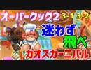 【オーバークック2】一人で食の大感謝祭「カオスカーニバル」楽しんでくるよ! #5【女性実況】