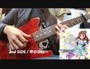 【デレマス】「2nd SIDE」をギター1本で弾いてみた
