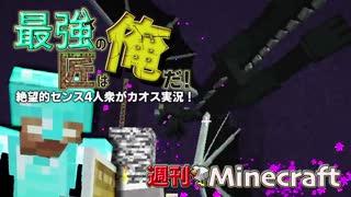 【週刊Minecraft】最強の匠は俺だ!絶望的センス4人衆がカオス実況!#26【4人実況】