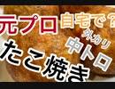 【たこ焼き】自宅で簡単!ホットプレートで焼く元プロのたこ焼き!
