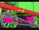 【MMD杯ZERO2】東方小汽車~パーシーとおまつり~PV風再現