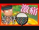 【実況】足つぼマットでリングフィット アドベンチャー