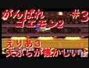 【がんばれゴエモン2】実況プレイ えりあ3【スーファミ】