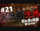 #21【実況】ゼルダの伝説 夢をみる島(2019)
