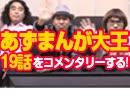【無料】#1 あずまんが大王 19話を勝手にコメンタリーする!