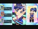 【DCDアイカツフレンズ!】霧矢あおいオンステージ! Third Stage 20