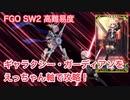 【FGO】セイバーウォーズ2 高難易度 「ギャラクシー・ガーディアン」えっちゃん軸で攻略!