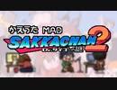 【幕末志士MAD】替え歌/SAKKACHAN 2本【描き申した】