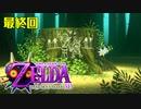 ゼルダの伝説 ムジュラの仮面3Dを初めてやると凄い 最終回