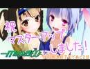 【MMD杯ZERO2参加動画】機動部隊フラットAA【泪のムコウ】