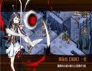 【城プロRE】懐古模倣の鋼獅子-絶弐- 難 【弓のみ全蔵防衛】