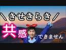 【オンパレ3話】俺みたいな一般人には度胸半端ない姫石らきちゃんには全く共感できない!