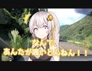 気晴らしのぽけっと旅【紲星あかり車載】鳥取編 三徳山彷彿寺投げ入れ堂