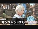【実況】しっかり者(笑)のFF14!新生エオルゼア編 part12