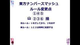 【東方ナンバースマッシュ】ルール変更のお知らせ