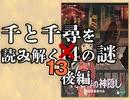 #307 岡田斗司夫ゼミ 千と千尋を読み解く13の謎・後編(4.84)