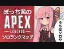 【VOICELOID実況】ぼっち茜の野良ランクマッチ【ApexLegends】