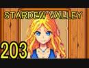 頑張る社会人のための【STARDEW VALLEY】プレイ動画203回