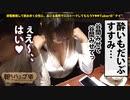 台風が来るとおっぱいが大きくなる爆乳秘書と渋谷で飲んでみた