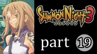 【サモンナイト3】獣王を宿し者 part19