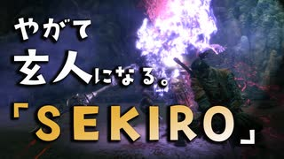 【SEKIRO-隻狼-】やがて玄人になる。【Re:七面武者が固すぎる件について】実況(23)